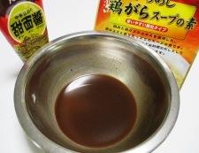 肉味噌豆腐 【下準備】①