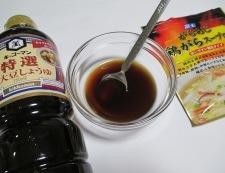 ヒイカのガーリック醤油炒め 調理①