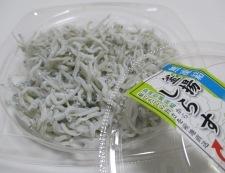 トマトのしらす青紫蘇サラダ 材料②