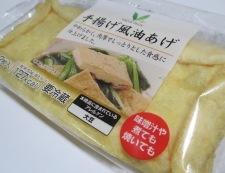あさりの炊き込みご飯 材料②