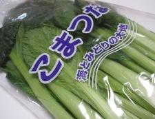 小松菜ハム 材料①