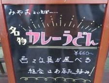 みや古 サンプル②
