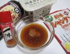 豚肉とピーマンの味噌炒め 【下準備】①