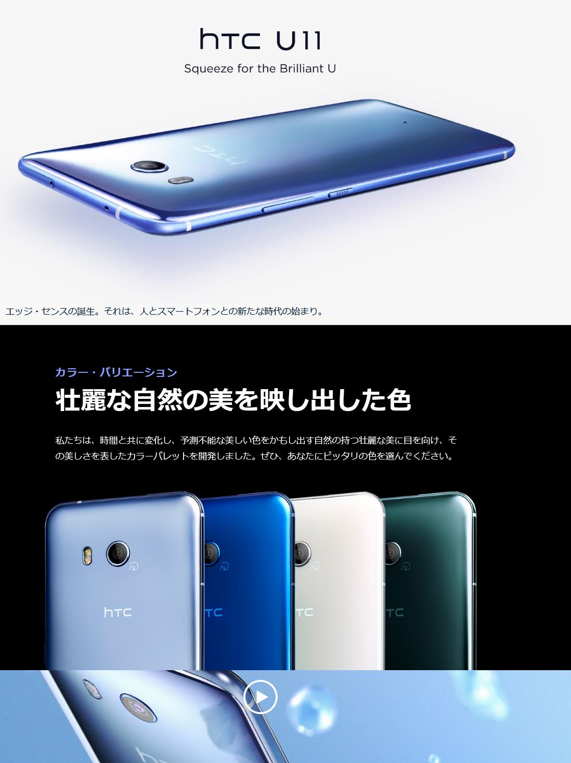 HTC U11 _20170625-233339