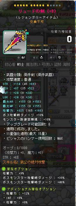 武器は残り☆1