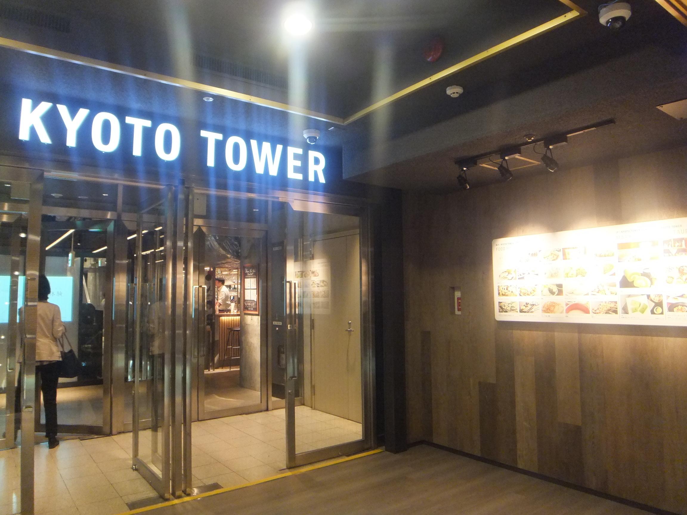 kyototower1.jpg