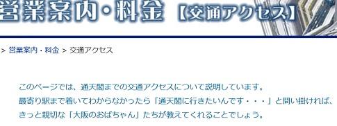 通天閣サイト