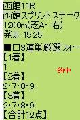 ichi617_4.jpg