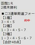 ichi78.jpg