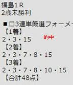 ichi78_1.jpg