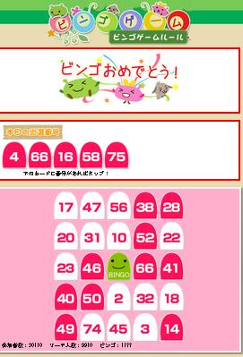 20170505_gd_bingo_1.png