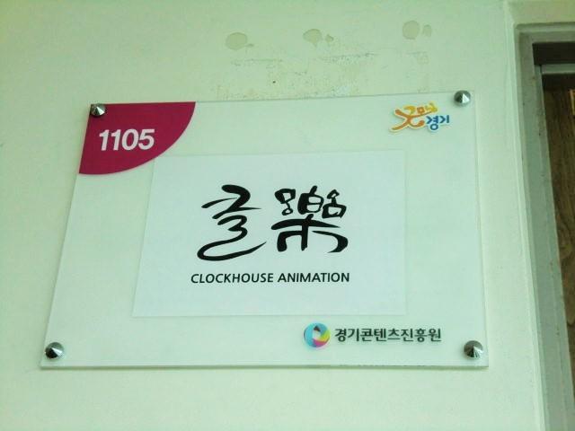 clockhouse_01.jpg