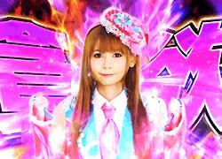 パチンコ「CR 中川翔子~アニソンは世界をつなぐ~」で使用されている歌と曲の紹介。「輪舞-revolution / 中川翔子」
