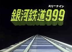 パチンコ「CR 銀河鉄道999」で使用されている歌と曲の紹介。「銀河鉄道999(TV版) / ささきいさお」