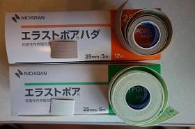 エラストポアテープ0526