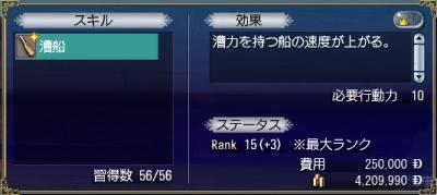 20174漕ぎ上げ2