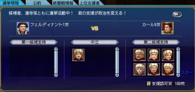 20176皇帝選挙1