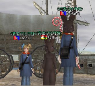 牡丹餅艦隊1