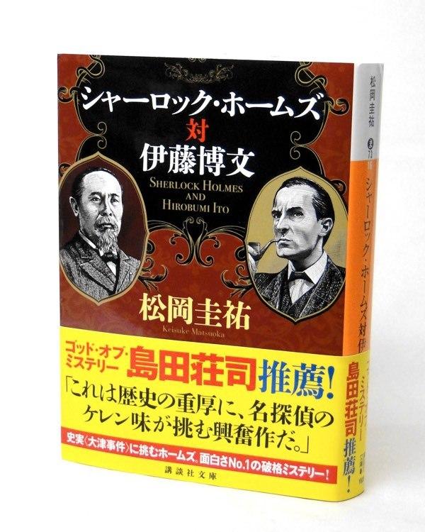 Holmes_ana_Ito.jpg