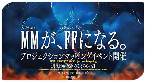 FF30thとFF14コラボ(in横浜)2