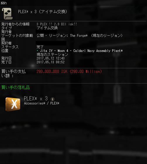 PLEX5.png