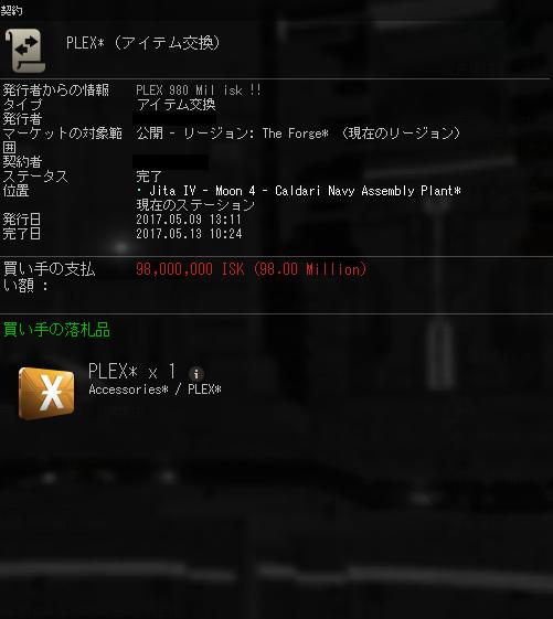 PLEX6.png