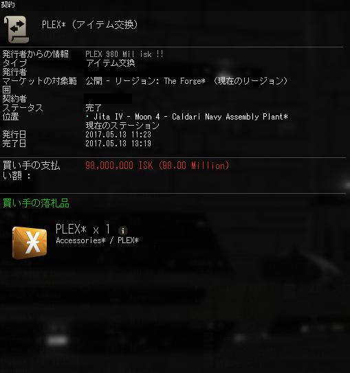 PLEX7.png
