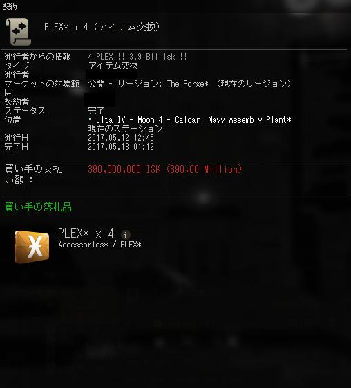 PLEX8.png