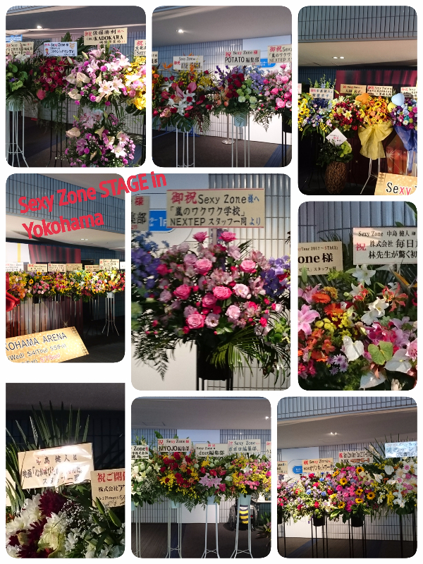 170504セクゾ横アリ花