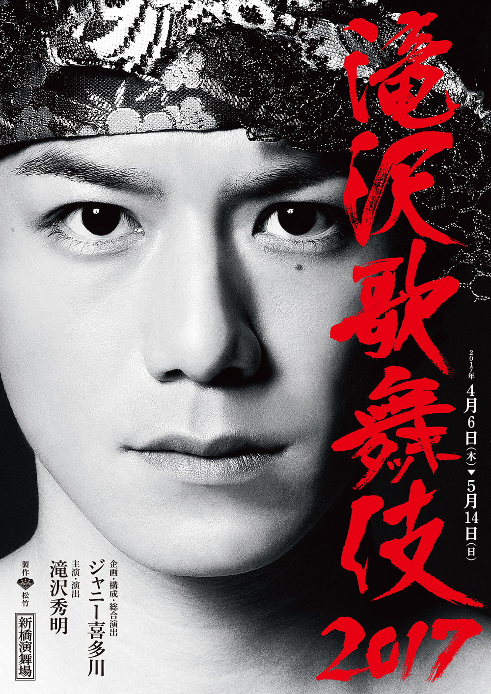 Hey!Say!JUMP有岡大貴と薮宏太が『滝沢歌舞伎』を観劇し、健タッキーにいじられまくるwwww