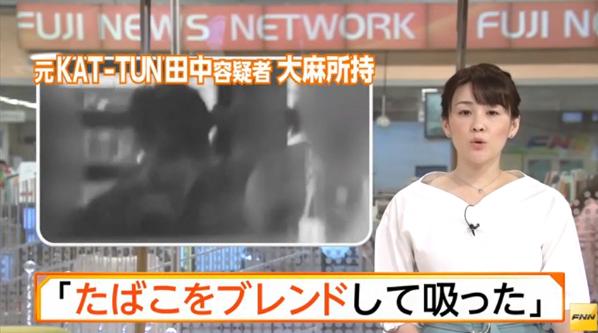 「田中聖は普通に手巻きタバコ派、車で見つかった紙は不自然ではない」報道のあり方にファン怒りの声!