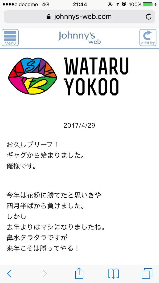 キスマイ・横尾渉が2ヶ月ぶりに『キスログ(会員制有料ブログ)』を更新!ファンが激怒したその内容とは?