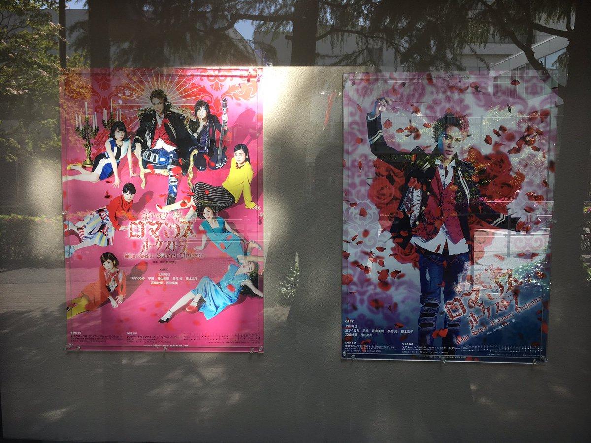 【朗報】KAT-TUN上田竜也の舞台『新世界ロマンスオーケストラ』を観た一般男性が「最高!」の賛辞