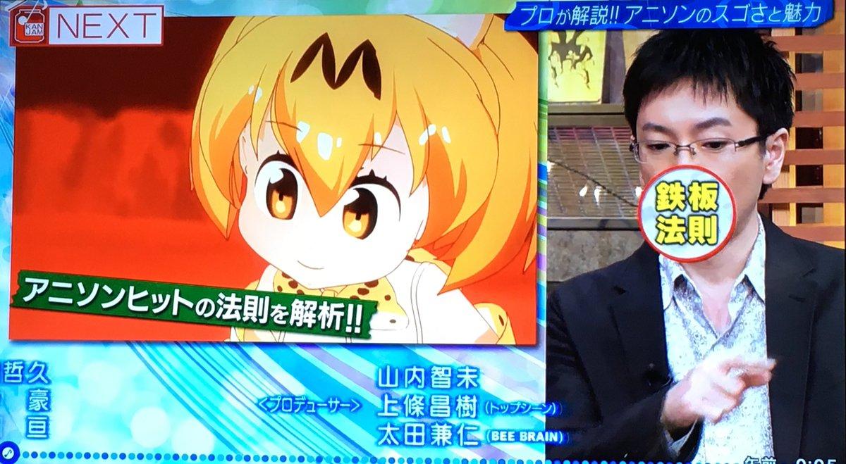 【関ジャム】キスマイ宮田俊哉がアニソン特集にナチュラルに出演wwwwwww