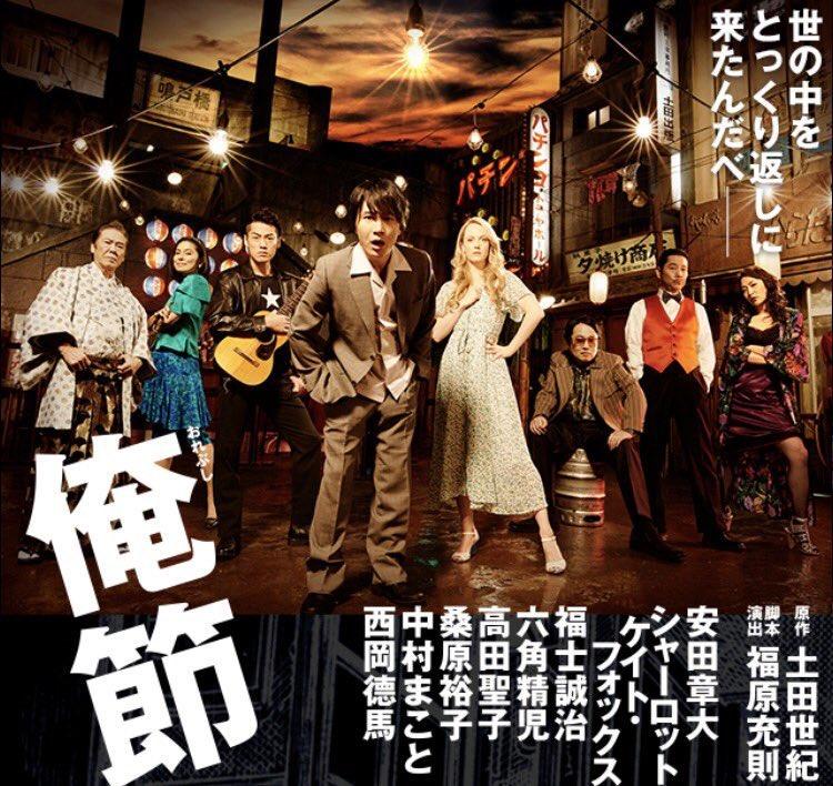 関ジャニ∞安田章大・主演『俺節』を観劇した北大路欣也氏、ファンより先に席を立ちスタオべで称賛!