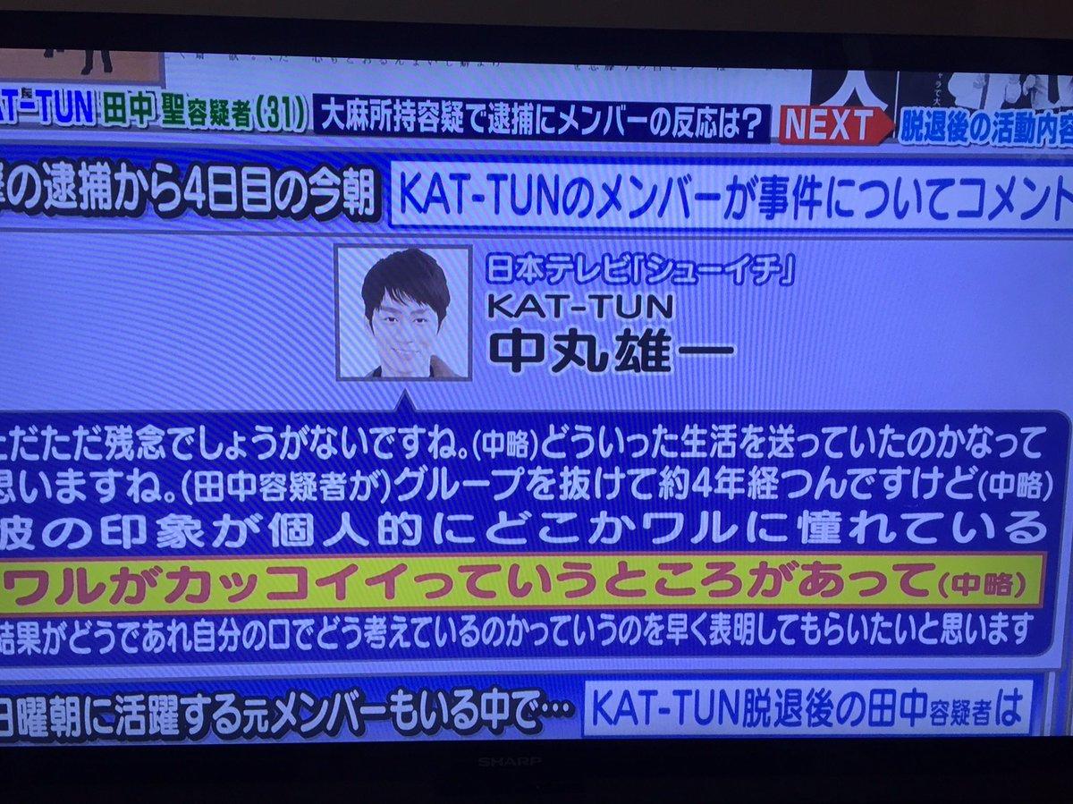 KAT-TUNファンがTBS『アッコにおまかせ』に怒り心頭!「アッコにだけはおまかせしたくない」