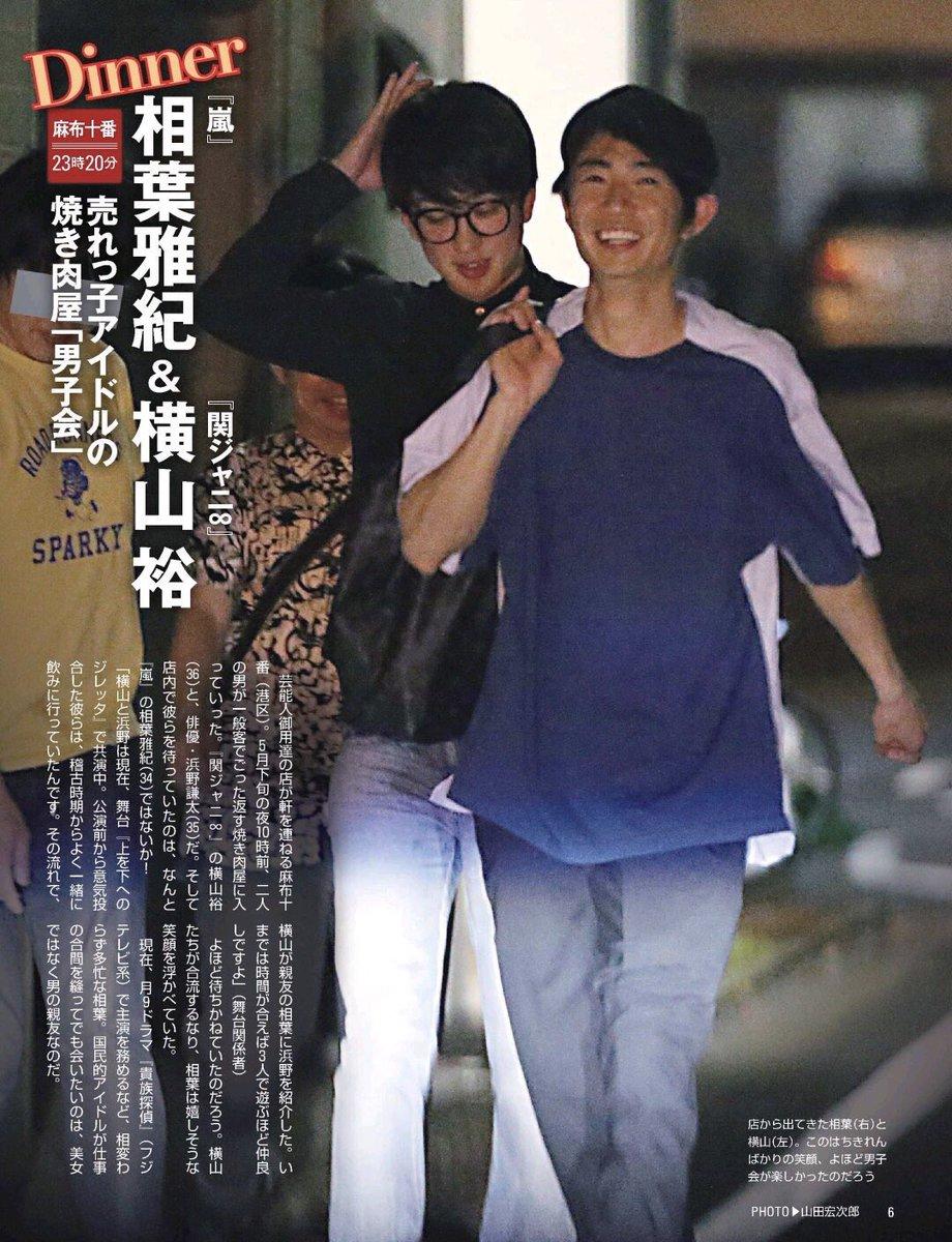 【画像】嵐・相葉雅紀と関ジャニ・横山裕がフライデーされるwwwwwwww