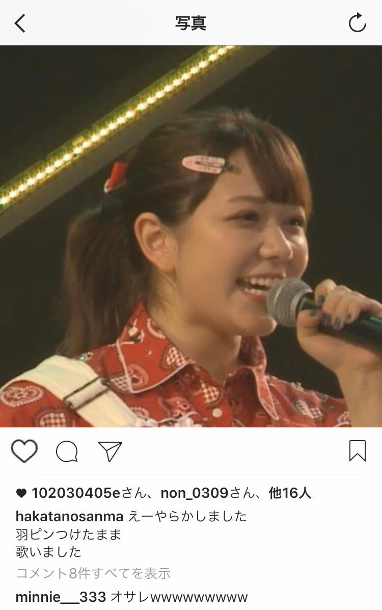 【インスタ流出】ジャニーズJrの阿部顕嵐、HKT村重杏奈に「焼きそば頭こっち見んな」とdisられる!