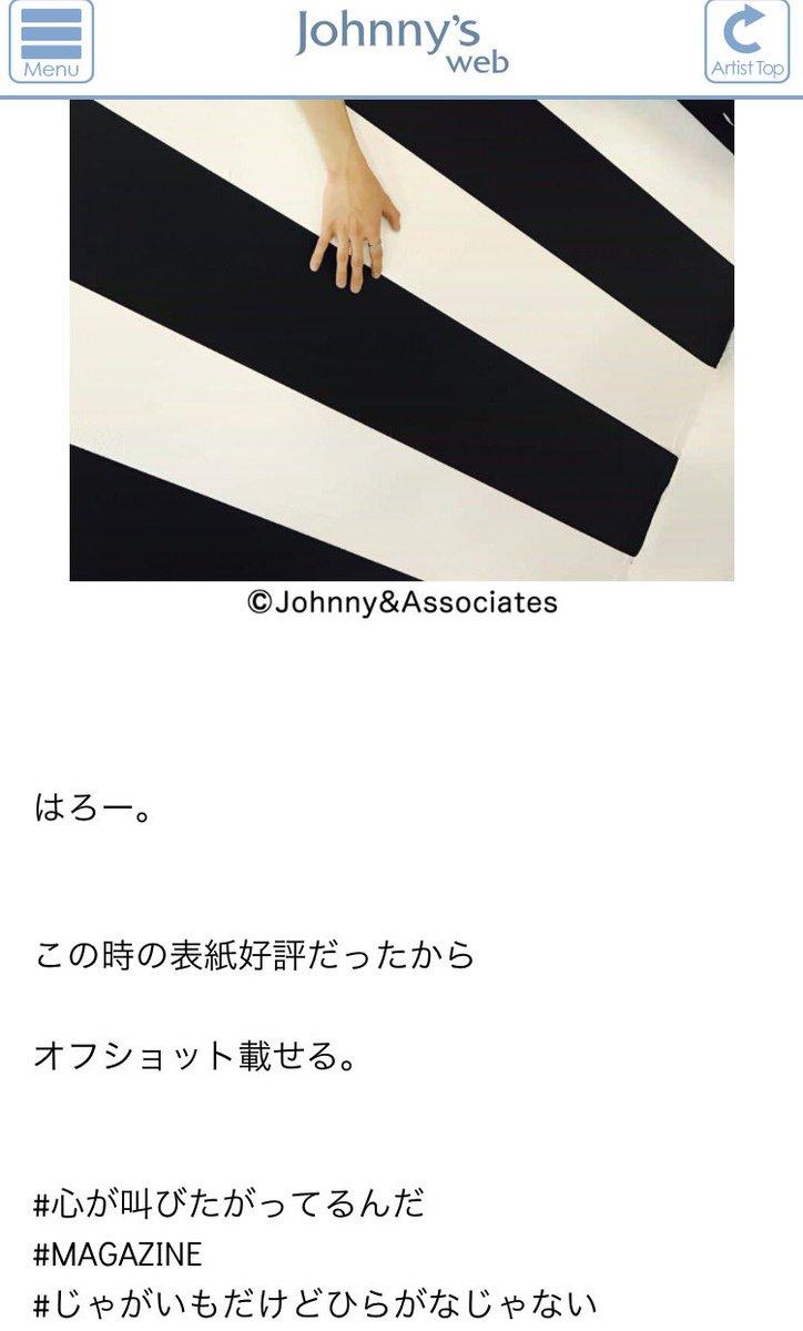 【画像】セクゾ・中島健人に匂わせ疑惑!『じゃがいもだけどひらがなじゃない』wwwwww