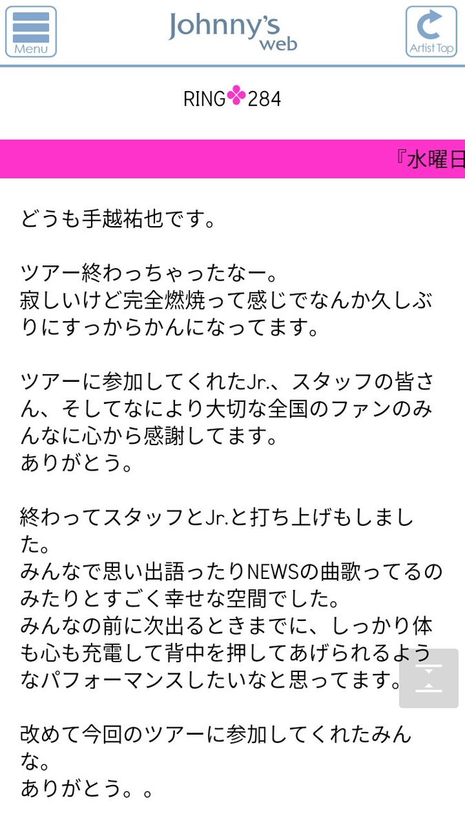 【画像】NEWS・手越祐也が公式ブログでファンに謝罪&決意表明 「信頼を取り戻せるように頑張る」