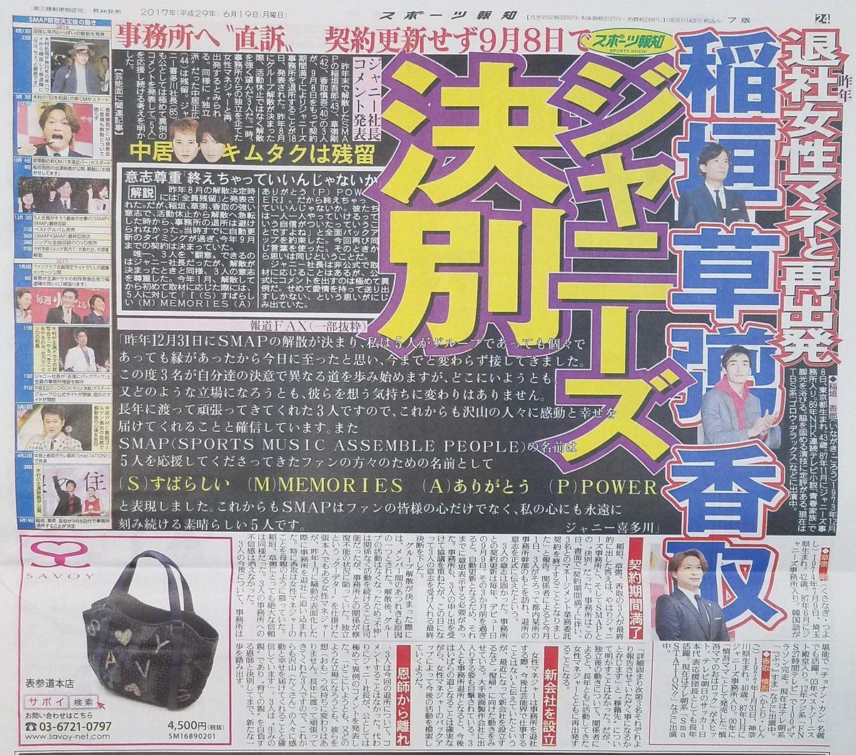 稲垣吾郎、草�g剛、香取慎吾のジャニーズ退所が確定!再集結を信じるファン「3人の新しい道を全力で応援」