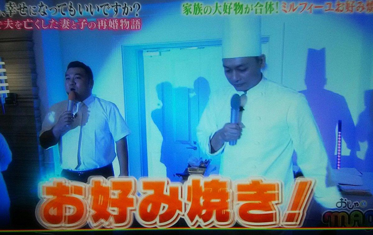 【画像】香取慎吾がシェフ姿で「ウィムッシュ!」「おいしー!」「末長くおじゃMAPが続きますように!」