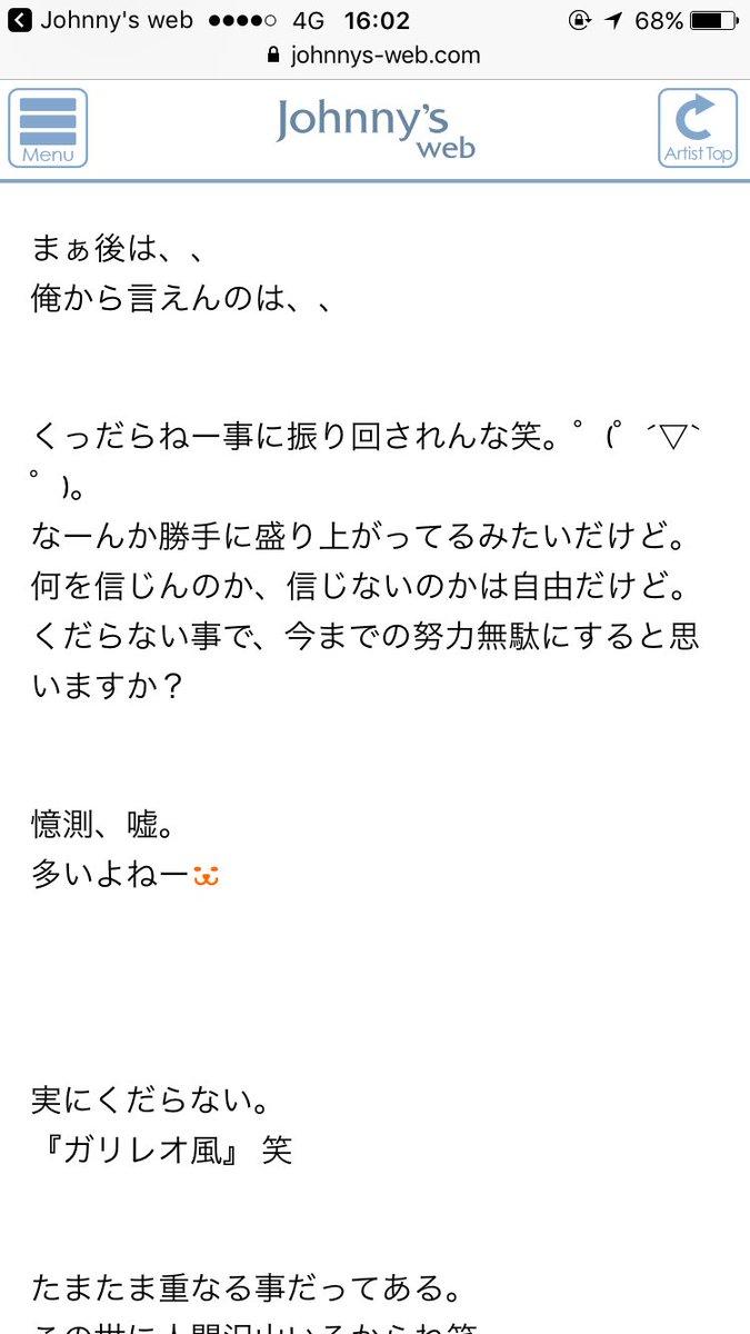 【画像】Hey!Say!JUMP山田涼介が彼女疑惑を公式ブログ「やまぺ」で完全否定!