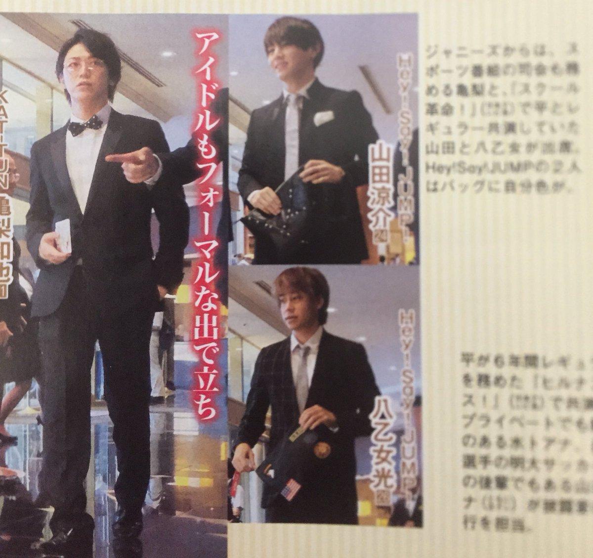 【ジャニーズ私物】Hey!Say!JUMP山田涼介と八乙女光のクラッチバッグの庶民価格にファン驚愕!
