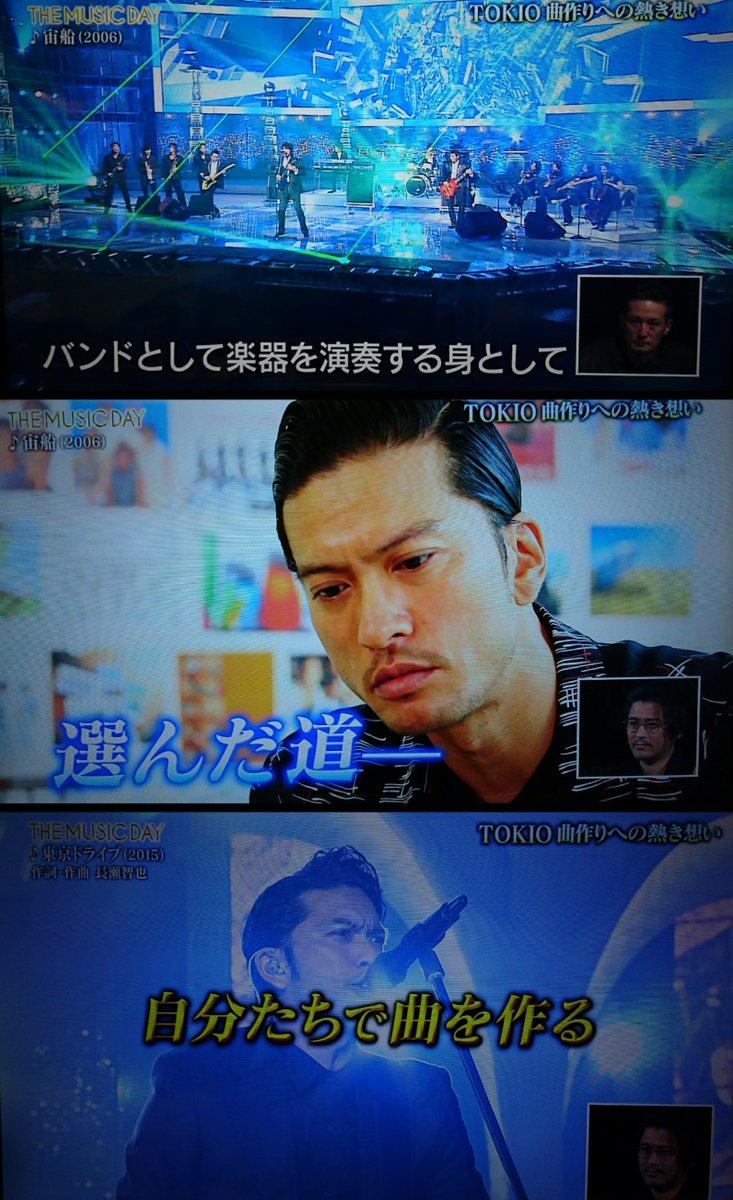 【画像】TOKIO・長瀬智也が『THE MUSIC DAY』で新たな名言!「曲作りは米作りに似てる」
