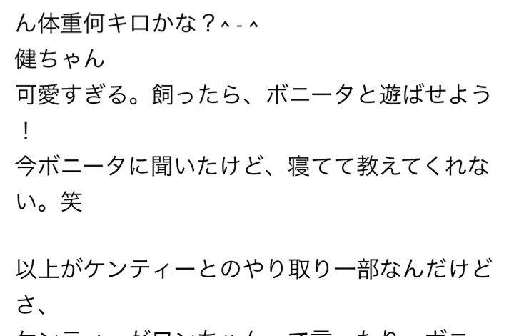 【画像】セクゾ・松島聡がブログで中島健人の匂わせ疑惑を否定!ケンティーは『笑』ではなく『。笑』を使う