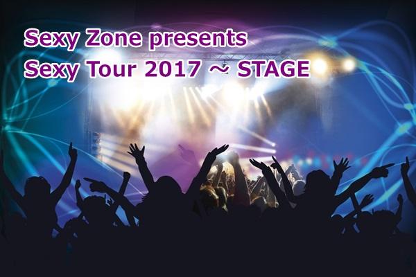 SexyZone2017.jpg