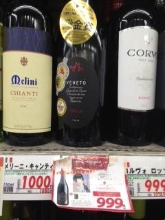 裕子リサイタルワイン