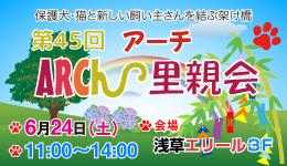 ARCh-satooyakai-45-1 (331x464)