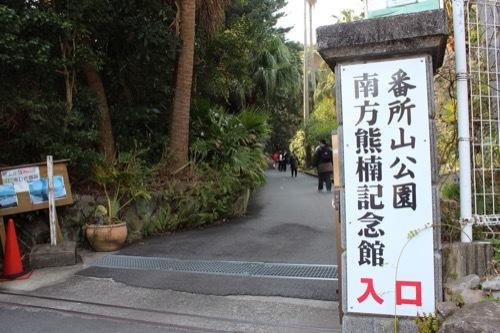 0247:南方熊楠記念館 番所山公園①